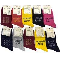 """SYLTAN, Носки женские, цветные с разными надписями """"Новый шаг"""" Арт.2637"""